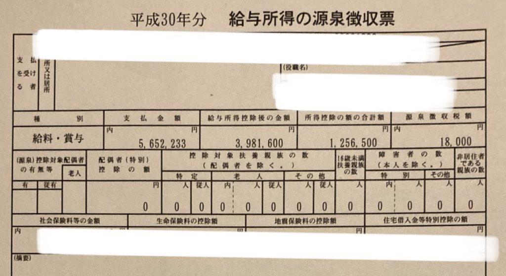 給与所得の源泉徴収票 平成30年分(2018年分)