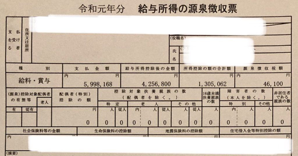 給与所得の源泉徴収票 令和元年分(2019年分)
