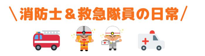 消防士&救急隊員の日常